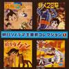 朝日ソノラマ主題歌コレクション(1) [2CD]