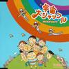 LOVE JETS / 宇宙大シャッフル [CD] [シングル] [2003/07/02発売]