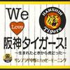 サンプラザ中野とハッピーモーニング / We Love 阪神タイガース!〜生まれたときから虎だった〜 [CCCD] [廃盤] [CD] [シングル] [2003/08/20発売]