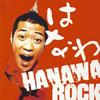 はなわ / HANAWA ROCK
