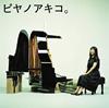 矢野顕子 / ピヤノアキコ。〜the best of solo piano songs〜