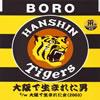 BORO / 大阪で生まれた男 [廃盤] [CD] [シングル] [2003/09/10発売]