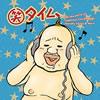 笑タイム [CD] [廃盤]