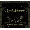 MISIA / 星空のライヴ〜ザ・ベスト・オブ・アコースティック・バラード〜