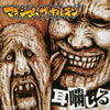 マキシマム ザ ホルモン / 耳噛じる  [CD] [アルバム] [2002/10/23発売]