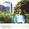 国分友里惠 / Traditional Hymns vol.2〜Nobody Knows…-わが悩み知りたもう- [CD] [アルバム] [2003/10/01発売]