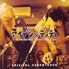 「アイデン&ティティ」オリジナルサウンドトラック