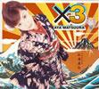 松浦亜弥 / ×3(トリプル)