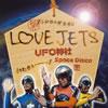LOVE JETS / UFO神社 [CD] [アルバム] [2003/12/05発売]