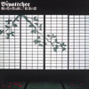ビバッチェ / 桜の花が散る前に / 紅茶の恋 [CCCD] [CD] [シングル] [2004/01/21発売]