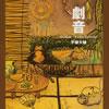 不破大輔 / 劇音 [紙ジャケット仕様] [CD] [アルバム] [2004/01/12発売]