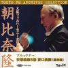 ブルックナー:交響曲第5番(原典版) 朝比奈隆 / 大阪po.