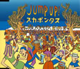スカポンタス / Jump Up!