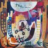 笹野みちる / ナカナオリ [CD] [アルバム] [2004/03/03発売]