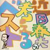 近田春夫 / 考えるベスト [CD] [アルバム] [2004/04/07発売]