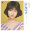 松田聖子 / 青い珊瑚礁 [CCCD] [限定][廃盤]