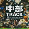 中部TRACK / 21st centurys Hero
