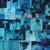 研ナオコ / 研ナオコ 名曲全集〜Singles Perfect Selection [2CD] [廃盤]