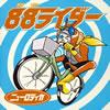 ニューロティカ / 88(ややうけ)ライダー