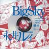 永井ルイ / ビッグ・スカイ [CD] [シングル] [2004/04/10発売]