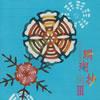 よなは徹、新垣雄、上地一成 / 珊瑚抄3〜三線による島の唄集〜 [CCCD] [廃盤] [CD] [アルバム] [2004/06/02発売]