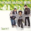 HOME MADE 家族 / Oooh!家〜! [CCCD]