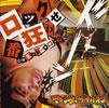 マキシマムザホルモン / ロック番狂わせ / ミノレバ☆ロック [CD+DVD] [CD] [シングル] [2004/06/23発売]