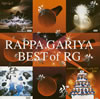 ラッパ我リヤ / BEST of RG [CD] [アルバム] [2004/09/22発売]
