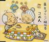 東京プリン / 橘佳奈 / この人 [CCCD] [廃盤] [CD] [シングル] [2004/11/03発売]