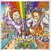 ラバーキャロッツ / 悪戯スキャット [CCCD]