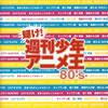 輝け!週刊少年アニメ王 80's [CD]