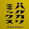 HALCALI / ハルカリミックス