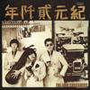 フォーク・クルセダーズ / 紀元弐阡年 [再発] [CD] [アルバム] [2005/03/30発売]