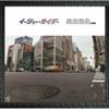 奥田民生、オリジナル・アルバム未収録のシングル・カップリング曲を集めたCD2枚組アルバムをリリース