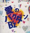 B'z / 愛のバクダン