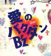 B'z / 愛のバクダン [デジパック仕様]