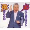 坂上二郎 - 必殺!人生送りバント - 飛びます音頭 [CD]