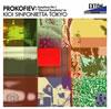 プロコフィエフ:交響曲第1番「古典交響曲」 他 紀尾井シンフォニエッタ東京