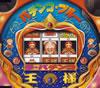 王様 / パチンコ・ブルー / ラ・パチンコ [CD] [シングル] [2005/05/18発売]