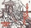 565 / SAMURAI SWORD