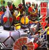CDツイン 仮面ライダーシリーズ [2CD]