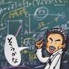 小田和正 / そうかな〜相対性の彼方