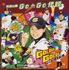 ゴールデンゴールズ with トータス松本 / 筑波山麓Go★Go伝説 [廃盤] [CD] [シングル] [2005/06/29発売]