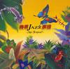 熱帯JAZZ楽団 / 熱帯JAZZ楽団9〜Mas Tropical!〜