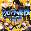 「魁(さきがけ)!!クロマティ高校 THE☆MOVIE」漢気音楽編 - 大森俊之 [CD] [廃盤]
