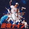 「逆境ナイン」オリジナル・サウンドトラック - 佐藤直紀 [CD]