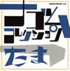 たま / たま ナゴムコレクション [CD] [アルバム] [2005/08/24発売]