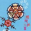 よなは徹・新垣雄・上地一成 / 珊瑚抄(さんごしょう)3〜三線による島の唄集〜 [再発] [CD] [アルバム] [2004/06/02発売]