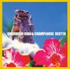 喜納昌吉&チャンプルーズ / 喜納昌吉&チャンプルーズ ベスト10 [限定] [CD] [アルバム] [2005/11/09発売]