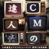 CMの達人 小林亜星とアストロミュージック 傑作CM音楽集 [CD] [廃盤]